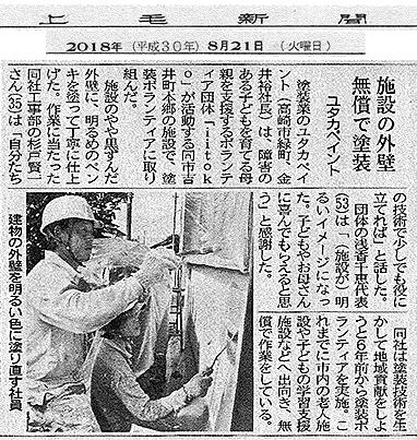 上毛新聞 2018年8月21日