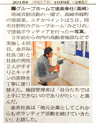 上毛新聞 2015年10月9日