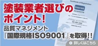 塗装業者選びのポイント!品質マネジメント『国際規格ISO9001』を取得!!