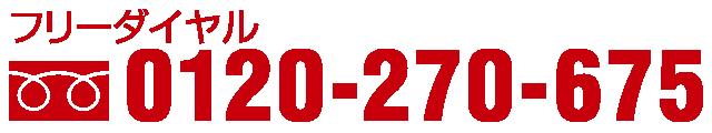 フリーダイヤル 0120-270-675