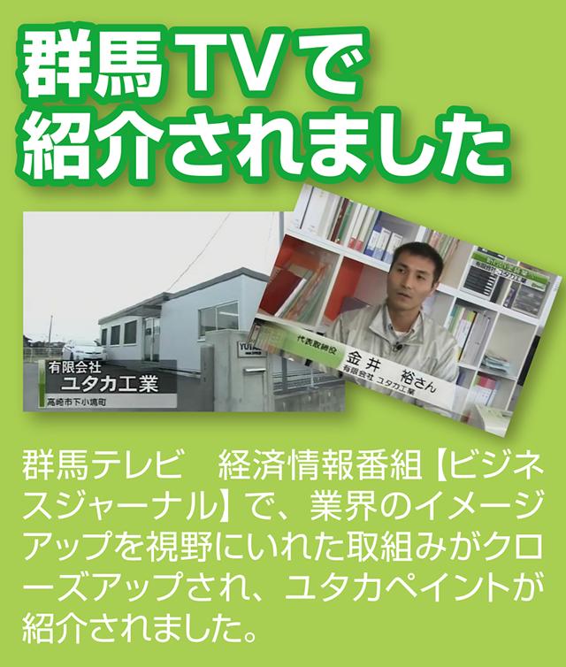 群馬TVで紹介されました