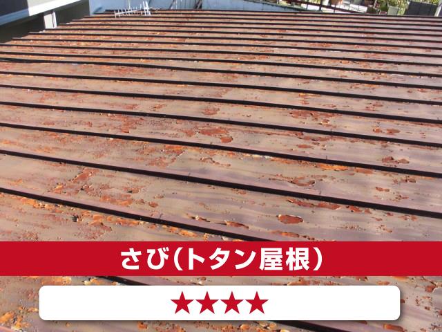 さび(トタン屋根)