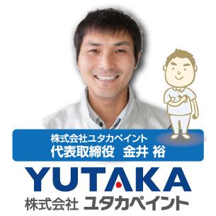 株式会社ユタカペイント 代表取締役  金井 裕