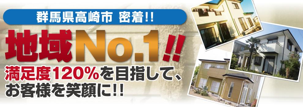 群馬県高崎市密着!!地域No.1!!満足度120%を目指して、良い塗装を実現します!!