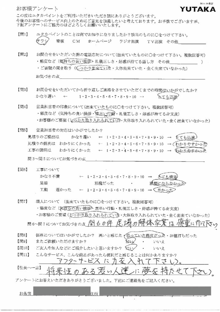 矢島ビルアンケートpng