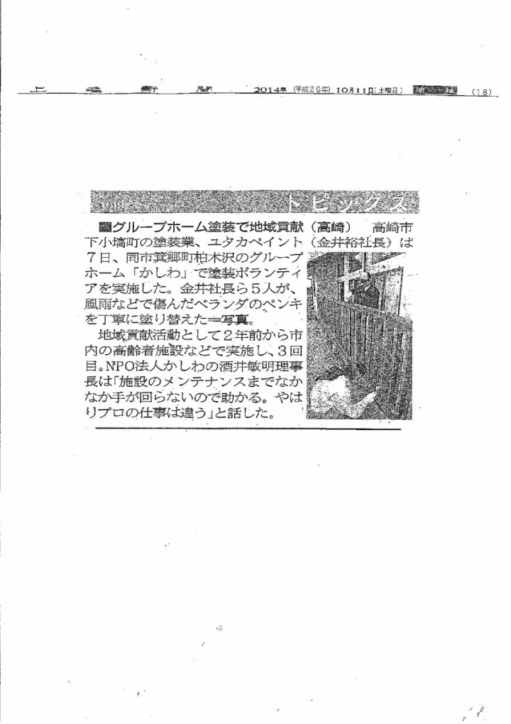 2014.10上毛新聞
