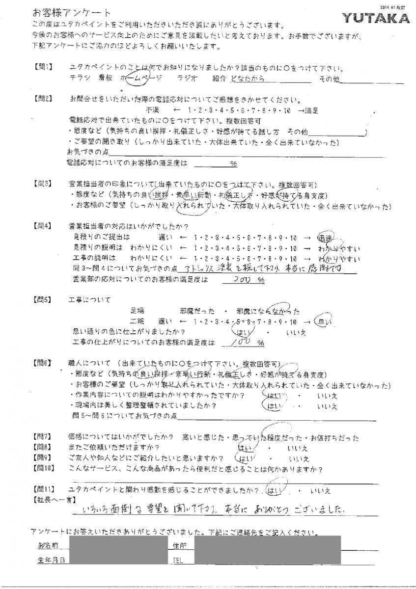 柴崎雅子邸防水工事アンケート