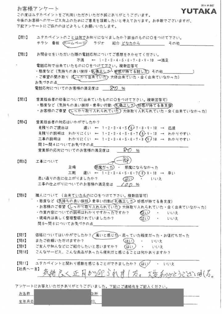 武井完二邸アンケート_2