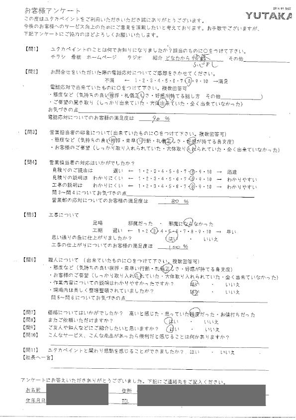 桜井保様アンケート