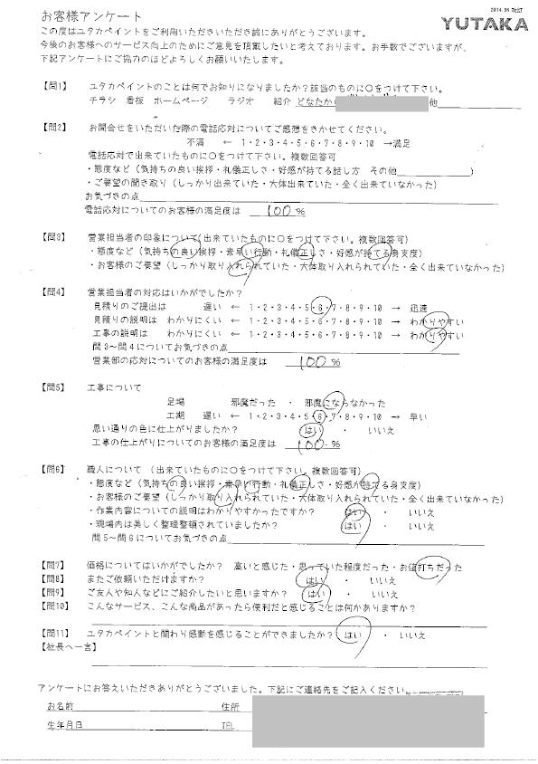 安田電子工業様アンケート